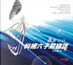 創業2.0 by 黃雅麗