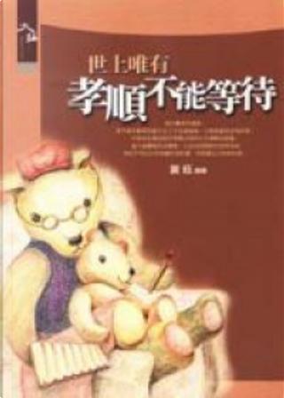 世上唯有孝順不能等待 by 裴鈺
