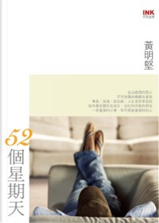 52個星期天(新版) by 黃明堅