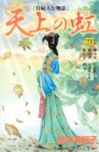天上の虹 21―持統天皇物語 by 里中 満智子