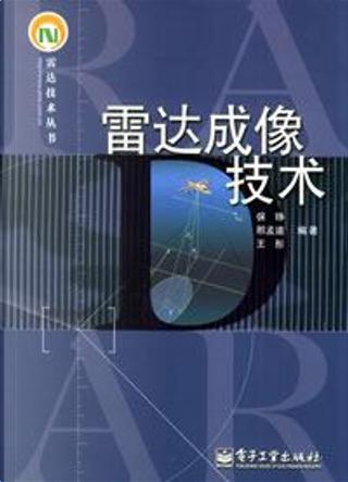 雷达成像技术 by 王彤, 保铮, 邢孟道