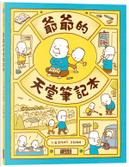 爺爺的天堂筆記本 by ヨシタケ シンスケ, 吉竹伸介