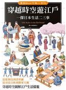 穿越時空遊江戶 by 小沢詠美子