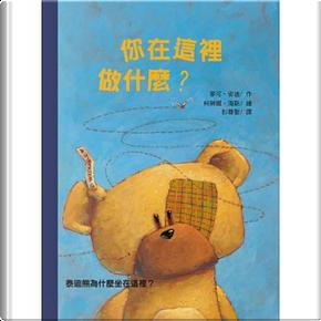 你在這裡做什麼?:泰迪熊為什麼坐在這裡? by Michael Ende