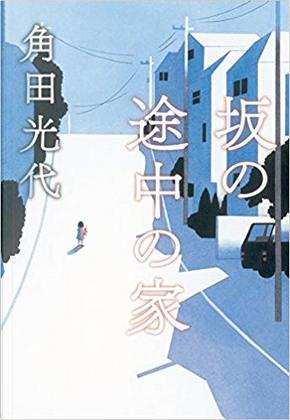 坂の途中の家 by 角田光代