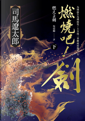 燃燒吧!劍(下) by 司馬遼太郎