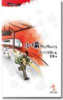 小偷與玫瑰的日子 by 赤川 次郎