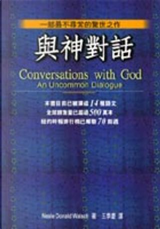 與神對話 by Neale Donald Walsch