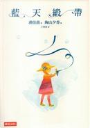 藍天緞帶 by 湊佳苗