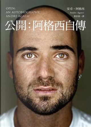公開 by Andre Agassi, 安卓.阿格西