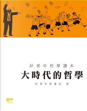 大時代的哲學 by 好青年荼毒室