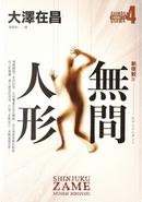 無間人形 by 大澤在昌