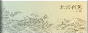北冥有魚 by 劉暢