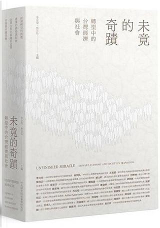 未竟的奇蹟 by Arthur Sakamoto, 川上桃子, 王振寰