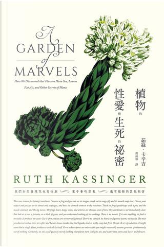 植物的性、愛與生死的祕密 by Ruth Kassinger, 茹絲.卡辛吉
