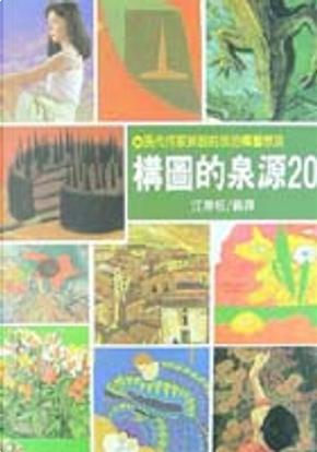 構圖的泉源 20 by 江春枝