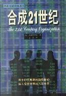 老二 VS.老大 by 李安石