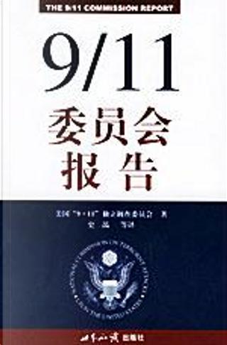 """9\11委员会报告 by 美国""""9·11""""独立调查委员会"""