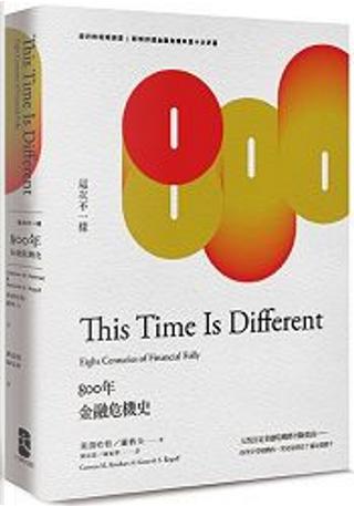 這次不一樣 by Carmen M. Reinhart, Kenneth S. Rogoff, 羅格夫, 萊茵哈特