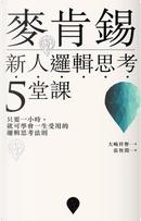 麥肯錫新人邏輯思考5堂課 by 大嶋祥譽