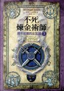 不死煉金術師 3 by Michael Scott, 麥可.史考特