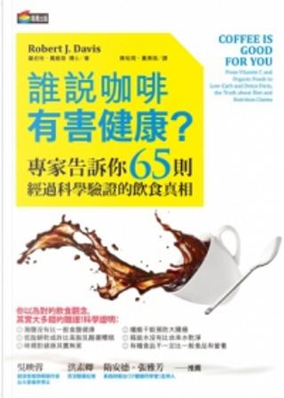 誰說咖啡有害健康? by Robert J. Davis