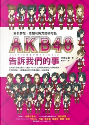 AKB48告訴我們的事 by 方喰正彰