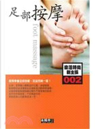002足部按摩-樂活時尚新主張 by 禾風車編輯