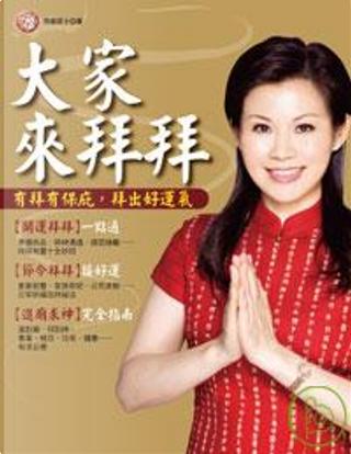 大家來拜拜(附CD一片) by 雨揚居士