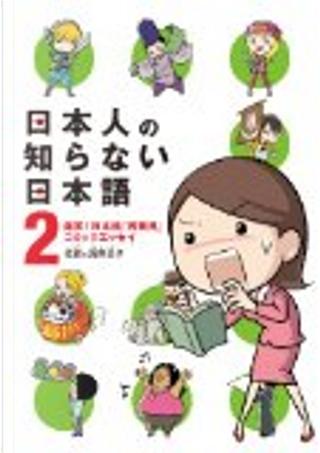 日本人の知らない日本語2 by 蛇蔵, 海野凪子