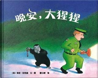 晚安,大猩猩  by 图, 佩吉·拉特曼文