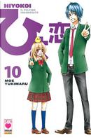 Hiyokoi vol. 10 by Moe Yukimaru