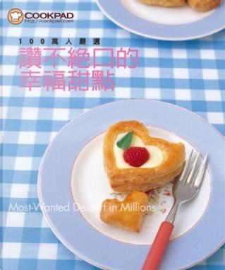 100萬人嚴選 讚不絕口的幸福甜點 by COOKPAD
