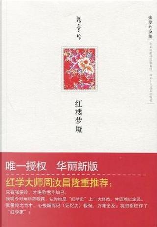 红楼梦魇 by 张爱玲
