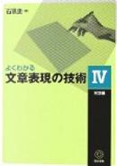 よくわかる文章表現の技術 by 石黒圭