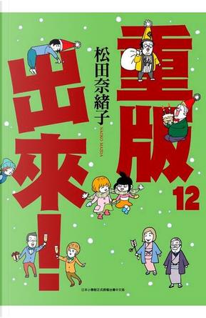 重版出來! 12 by 松田奈緒子