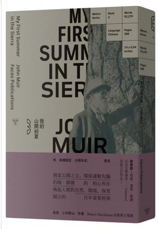 我的山間初夏 by 約翰.繆爾(John Muir)