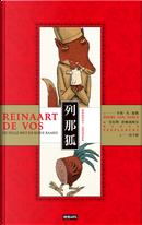 列那狐 by 亨利.凡.達勒