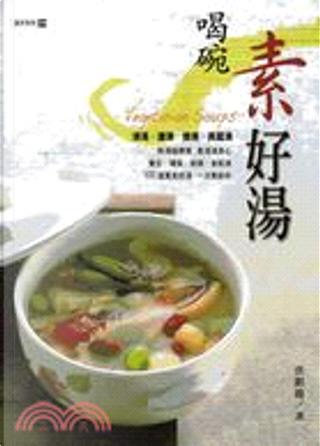 喝碗素好湯 by 洪銀龍