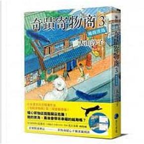 奇蹟寄物商3 她的青鳥 by 大山 淳子