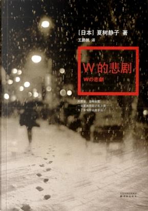 W的悲剧 by 夏树静子