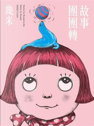 故事團團轉 by Jimmy Liao