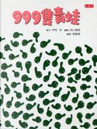 999隻青蛙 by 木村研