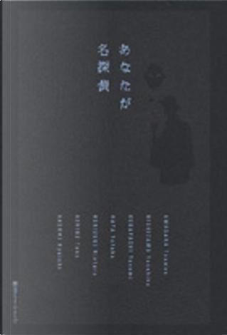 あなたが名探偵 by 小林 泰三, 法月 綸太郎, 泡坂 妻夫, 芦辺 拓, 西澤 保彦, 霞 流一, 麻耶 雄嵩