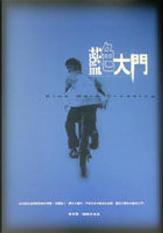 藍色大門 by 易智言