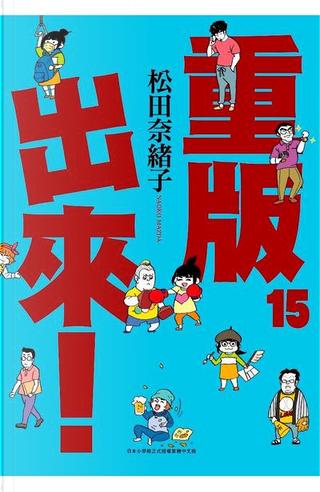 重版出來!15 by 松田奈緒子