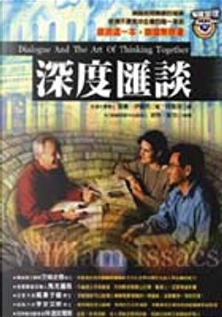 深度匯談 by 威廉•伊薩克