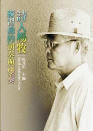 練習曲的演奏與變奏 by 陳芳明