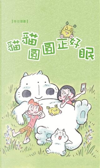 貓貓圓圓正好眠 by 草日