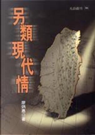 另類現代情 by 廖炳惠